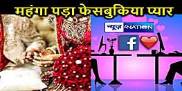 फेसबुक पर प्यार और भाग कर शादी करना पड़ा महंगा