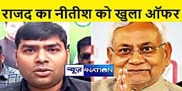आरजेडी ने नीतीश कुमार को दिया खुला ऑफर, तेजस्वी के नेतृत्व में बनाये बिहार में सरकार