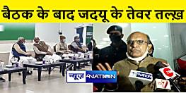 जदयू के तेवर तल्ख: BJP ने गठबंधन धर्म के खिलाफ काम किया,बंगाल समेत अन्य राज्यों में लड़ेंगे चुनाव,