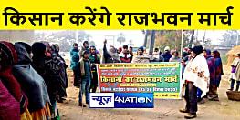 बिहार में किसानों के समर्थन में उतरे किसान संगठन, 29 दिसंबर को करेंगे राजभवन मार्च