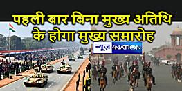 पहली बार बिना मुख्य अतिथि के देश में मनाया जा रहा गणतंत्र दिवस, देश में उत्साह का माहौल