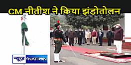 सीएम नीतीश कुमार ने आवास पर लहराया तिरंगा, देश को दी गणतंत्र की बधाई