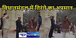 झंडे की सलामी देने के बाद राष्ट्र गान का अपमान,  विधानपरिषद सभापति और विधानसभा अध्यक्ष ने तोड़ा सावधान मुद्रा