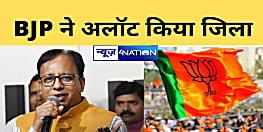 बिहार BJP नेतृत्व ने महामंत्रियों को जिला का दिया प्रभार, उपाध्यक्षों को मोर्चा का दिया गया जिम्मा