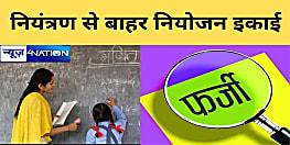बिहार के लाखों फर्जी शिक्षकों की पहचान को लेकर शिक्षा विभाग की नई तरकीब, सभी DEO को भेजा पत्र,ऐसे होंगे चिन्हित...