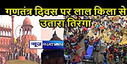 किसान आंदोलन के बहाने उपद्रवियों ने कैसे उड़ाई गणतंत्र दिवस की धज्जियां, लाल किला से तिरंगा उतारा