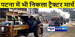 दिल्ली की तर्ज पर बिहार में किसान संगठनों ने निकाला ट्रैक्टर मार्च, कृषि बिल वापस लेने की मांग