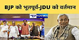 सत्ताधारी दलों में भर्ती अभियान....JDU के पाले में गए वर्तमान MLA तो BJP को मिले भूतपूर्व माननीय