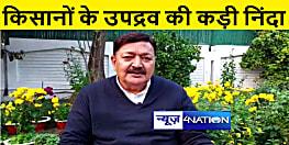 दिल्ली में किसानों के उपद्रव की कांग्रेस पार्टी ने कड़ी निंदा, कहा इससे देश का नुकसान होता है