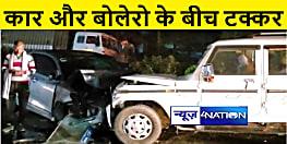 वैशाली : कार और बोलेरो के बीच आमने सामने की टक्कर, चार लोग गंभीर रूप से जख्मी