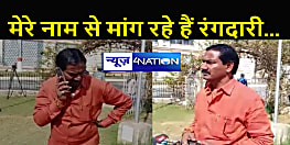राजद विधायक के नाम पर चल रहा है सोशल मीडिया पर वसूली का धंधा, नाराज माननीय ने कहा - सीएम से करूंगा शिकायत