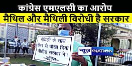 स्कूलों में मैथिली भाषा पर कराईं गयी वोटिंग, कांग्रेस एमएलसी ने कहा, सरकार मैथिल और मैथिली विरोधी