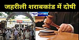 बिग ब्रेकिंगः गोपालगंज जहरीली शराबकांड के 13 आरोपी दोषी करार, 5 मार्च को सजा का ऐलान