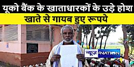 भागलपुर में युको बैंक के कई खाताधारकों के पैसे गायब, जांच में जुटी पुलिस