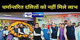 ईसाई व मुस्लिम धर्म में धर्मान्तरित दलितों को नहीं मिले आरक्षण का लाभ, BJP नेताओं ने उठाई आवाज
