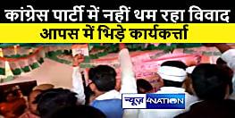 कांग्रेस पार्टी में नहीं थम रहा आपसी विवाद, जमुई में भिड़े कार्यकर्ता, शेखपुरा में कार्यक्रम से पहले विवाद