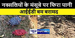 बिहार पुलिस ने नक्सलियों के मंसूबे पर फेरा पानी, आईईडी बम का जखीरा बरामद