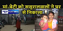 विकलांग बेटी के जन्म पर महिला को ससुरालवालों ने घर से निकाला, की मारपीट