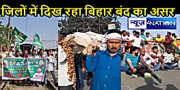 बिहार बंद: हाजीपुर में निकला अर्थी जुलूस, दरभंगा में रोकी ट्रेन, पटना में भी प्रदर्शनकारियों ने रोका आवागमन