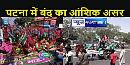 भारत और बिहार बंद का लेकर राजधानी पटना में जगह जगह प्रदर्शन, लेकिन नहीं दिखा प्रदेश का कोई बड़ा नेता
