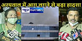 MAHARASHTRA NEWS: मुंबई के अस्पताल में भीषण अगलगी में 10 लोगों की मौत, मॉल में बना था अस्पताल