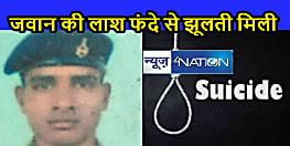 Ranchi News: ड्यूटी से फरार जवान की लाश फंदे से झूलती मिली, आठ दिन से ड्यूटी से था गायब