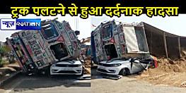 KAIMUR NEWS: कार पर ट्रक पलटने से पेशकार की हुई मौत, रोक के बावजूद भी धड़ल्ले से चल रहे हैं मालवाहक