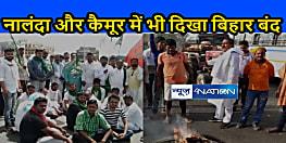 Bihar Band: नालंदा में सीएम के गृह जिले में भी दिखा असर, कैमूर जिले में एनएच दो को किया जाम