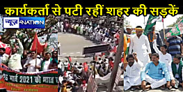 बिहार बंद: खगड़िया, सिवान, सासाराम में दिखा बंद का मिला जुला असर, सड़कों पर काबिज रहे कार्यकर्ता