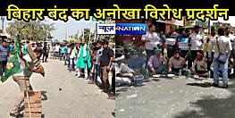 बिहार बंद में कहीं सड़क पर खेला गया क्रिकेट, तो कहीं खिलाया गया दही-चूड़ा का भोज