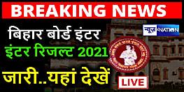 Bihar Board 12th Result 2021:इंटरमीडिएट का रिजल्ट जारी,यहां चेक करें अपना परिणाम