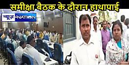 AURANGABAD NEWS: डीडीसी के अंगरक्षक ने आवास सहायक पति को पीटा, विरोध में हुआ हंगामा