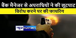 Vaishali News :  बदमाशों ने बैंक मैनेजर से की लूटपाट, विरोध करने पर की फायरिंग