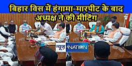 बिहार विस में हंगामा-मारपीट के बाद अध्यक्ष ने सभी कमिटी के सभापतियों के साथ की मीटिंग,RJD विधायक भी हुए शामिल