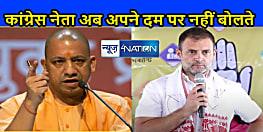 UTTARPRADESH NEWS: राहुल गांधी ने कांग्रेस पार्टी का सत्यानाश कर दिया: योगी आदित्यनाथ