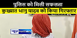 रोहतास पुलिस को मिली बड़ी सफलता, कुख्यात भानु यादव को किया गिरफ्तार