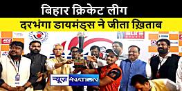 दरभंगा डायमंड्स ने जीता बिहार क्रिकेट लीग का ख़िताब, मैन ऑफ़ द टूर्नामेंट बने बिपिन सौरभ