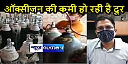 BIHAR NEWS: ऑक्सीजन यूनिट बना जरूरतमंदों के लिए वरदान, इस जिले में नहीं होगी ऑक्सीजन की कमी
