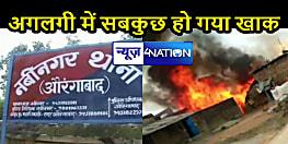 BIHAR NEWS: आग लगने से एक साथ 6 घर जलकर राख, बेटी की शादी के लिए रखी जमापूंजी भी नहीं बची