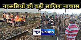 JHARKHAND NEWS: नक्सलियों ने उड़ाई रेल की पटरी, कई ट्रेनें हुई प्रभावित, भारत बंद का भी किया ऐलान