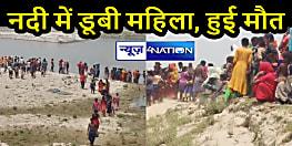 BIHAR NEWS: नहाने के दौरान फिसला महिला का पैर, कोसी नदी में डूबने से हुई मौत