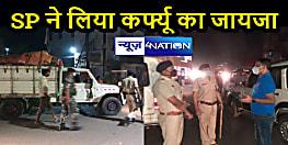 BIHAR NEWS: जिले में बढ़ते कोरोना मरीजों की संख्या के बीच पुलिस हुई सख्त, एसपी ने खुद लिया नाइट कर्फ्यू का जायजा
