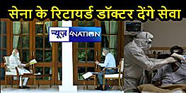 NATIONAL NEWS: कोरोनाकाल से निपटेगी भारतीय सेना, रिटायर्ड डॉक्टरों देंगे अस्पतालों में योगदान