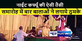 वैशाली : राम विवाह के नाम बार बालाओं ने लगाये ठुमके, उड़ाई गयी कोरोना गाइडलाइन की धज्जियां