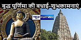 NATIONAL NEWS: बुद्ध पूर्णिमा के मौके पर पीएम-सीएम नीतीश ने दी शुभकामनाएं, महाबोधि मंदिर में होगी विशेष पूजा
