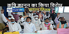 BIHAR NEWS: कृषि कानून के खिलाफ जाप ने मनाया काला दिवस, नेताओं ने कहा, केंद्र सरकार कर रही है सौतेला व्यवहार