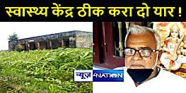 मुख्यमंत्री नीतीश कुमार से कॉलेज के सहपाठी ने लगाई गुहार, मेरे गाँव का स्वास्थ्य केंद्र ठीक करा दो मित्र