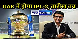 IPL 2021: UAE में हो सकते हैं सीजन के बचे हुए मैच, तैयारियां जारी, मुश्किलें भी कम नहीं...
