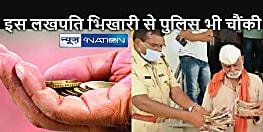 NATIONAL NEWS: पुलिस ने जब बैग खोजा और खोला तो उड़ गये होश, अब भिखारी को दी गयी बैंक अकाउंट खोलवाने की सलाह