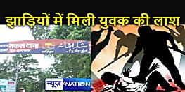 गांव के बाहर झाड़ियों में मिली दो दिन से लापता छात्र की लाश, शौच करने के दौरान हुआ था लापता